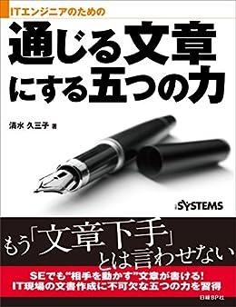 [清水 久三子, 日経SYSTEMS]のITエンジニアのための通じる文章にする五つの力(日経BP Next ICT選書)