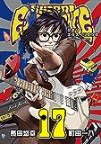 SHIORI EXPERIENCE ジミなわたしとヘンなおじさん 17巻 (デジタル版ビッグガンガンコミックス)
