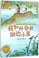 英娃生态绘本:我和外公的湖边小屋(保护野生动物栖息地)
