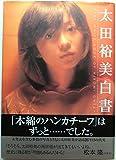 太田裕美白書
