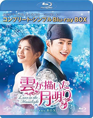 雲が描いた月明り BD‐BOX2(コンプリート・シンプルBD‐BOX6,000円シリーズ)(期間限定生産) [Blu-ray]