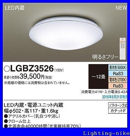 パナソニック シーリングライト LGBZ3526