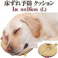 犬の床ずれ予防(床ずれ)クッション ドーナツ L(高齢犬 シニア 老犬 対応)