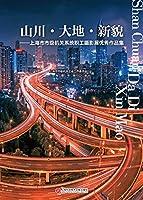 山川·大地·新貌:上海市市级机关系统职工摄影展优秀作品集