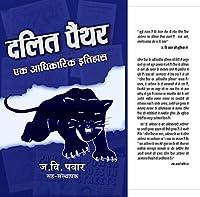 Dalit Panther: Ek Aadhikaarik Itihaas