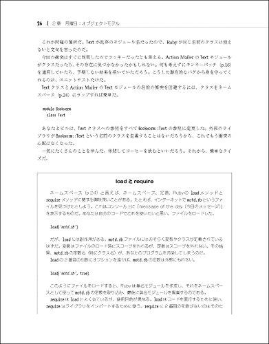 『メタプログラミングRuby 第2版』の41枚目の画像
