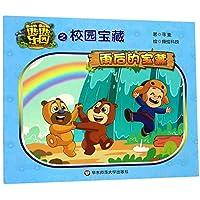 熊熊乐园之校园宝藏 雨后的宝藏