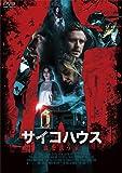 サイコハウス 血を誘う家[DVD]