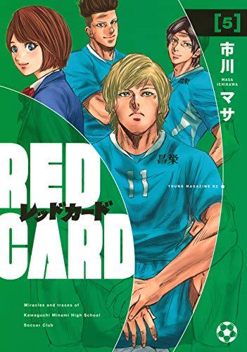 レッドカード(5) _0