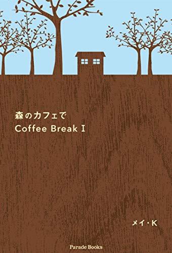 森のカフェでCoffee Break I