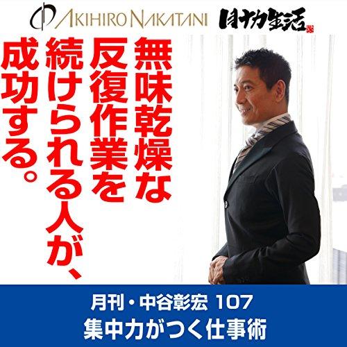 『月刊・中谷彰宏107「無味乾燥な反復作業を続けられる人が、成功する。」』のカバーアート