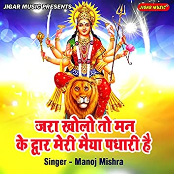 Jara Kholo  To Man Ke Dwar Meri Maiyya Padhari Hain