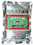 まるや八丁味噌 有機 400g / Maruya Hacho Miso Organic 400g