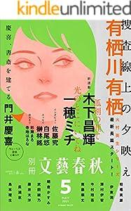 別冊文藝春秋 37巻 表紙画像
