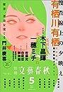 別冊文藝春秋 電子版37号  2021年5月号