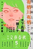 別冊文藝春秋 電子版37号 (2021年5月号) (文春e-book)