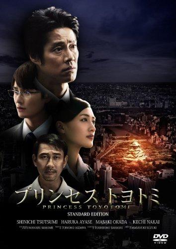 プリンセス トヨトミ DVDスタンダード・エディション