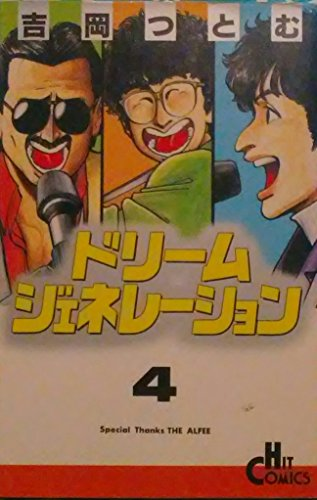ドリームジェネレーション 4 (ヒットコミックス)