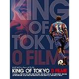 King Of Tokyo 0 Film