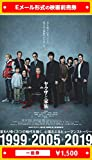 『ヤクザと家族 The Family』2021年1月29日(金)公開、映画前売券(一般券)(ムビチケEメール送付タイプ)