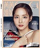 CECI CHINA 中国雑誌 Park Min Young パク・ミニョン 表紙 2019年 9月号 A