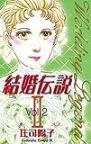 結婚伝説2(2) (BE・LOVEコミックス)