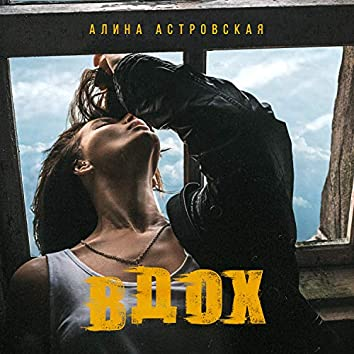 Вдох (prod. by Роман Bestseller)