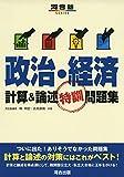 政治・経済計算&論述特訓問題集 (河合塾シリーズ)