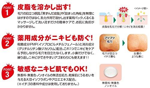 フォーミィイチゴ鼻薬用はがさないパックフェイスパック18ml