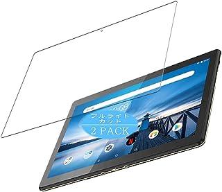 2枚 VacFun ブルーライトカット フィルム , Lenovo Tab M10 REL 10.1インチ 向けの ブルーライトカットフィルム 保護フィルム 液晶保護フィルム(非 ガラスフィルム 強化ガラス ガラス ) ニューバージョン