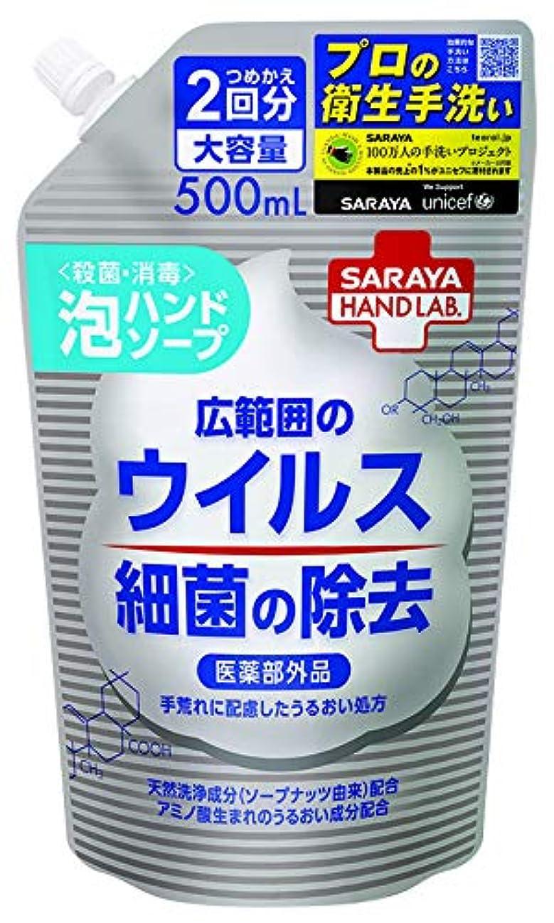 [医薬部外品] ハンドラボ 薬用泡 ハンドソープ 500mL 詰替用 18袋 【ケース販売】