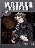 MOTHER KEEPER マザーキーパー 6 (BLADEコミックス)