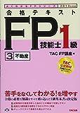 合格テキスト FP技能士1級 (3) 不動産 2013年度 (よくわかるFPシリーズ)