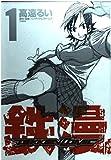 鉄漫-TEKKEN COMIC- 1 (ヤングジャンプコミックス)