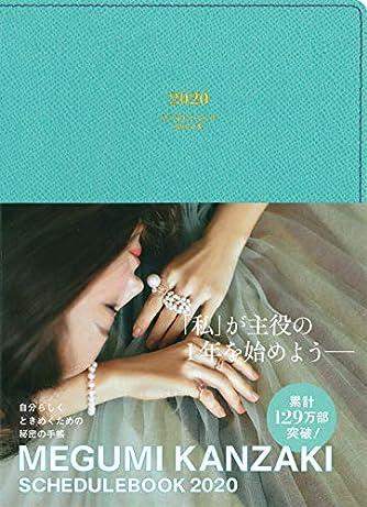 MEGUMI KANZAKI SCHEDULE BOOK 2020 ピーコック(メグミ カンザキ スケジュール ブック 2020 ピーコック)