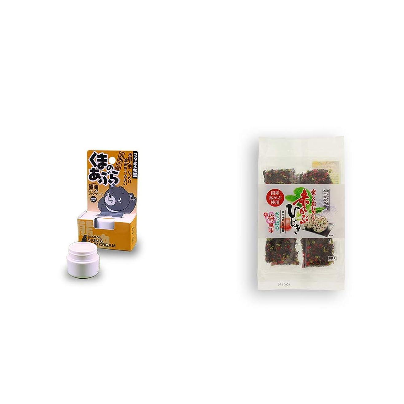 慣らす著者避けられない[2点セット] 信州木曽 くまのあぶら 熊油スキン&リップクリーム(9g)?楽しいおにぎり 赤かぶひじき(8g×8袋)