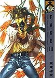 Fake (3) (Be×boy comics)