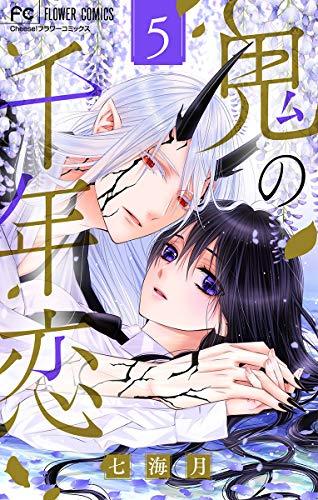 鬼の千年恋【マイクロ】(5) (フラワーコミックス)