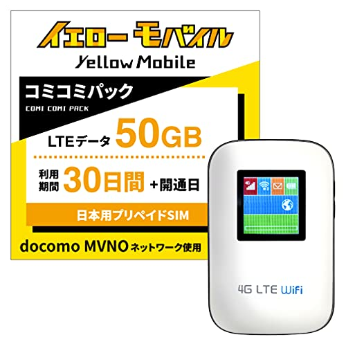 日本用SIM コミコミパック プリペイドSIM Docomo MVNO回線 (ポケットWiFi+LTE50GB 30日間+開通日)
