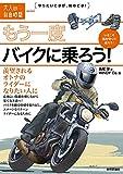 もう一度バイクに乗ろう! ~羨望されるオトナのライダーになりたい人に (大人の自由時間mini)