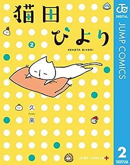 [久楽]の猫田びより 2 (ジャンプコミックスDIGITAL)