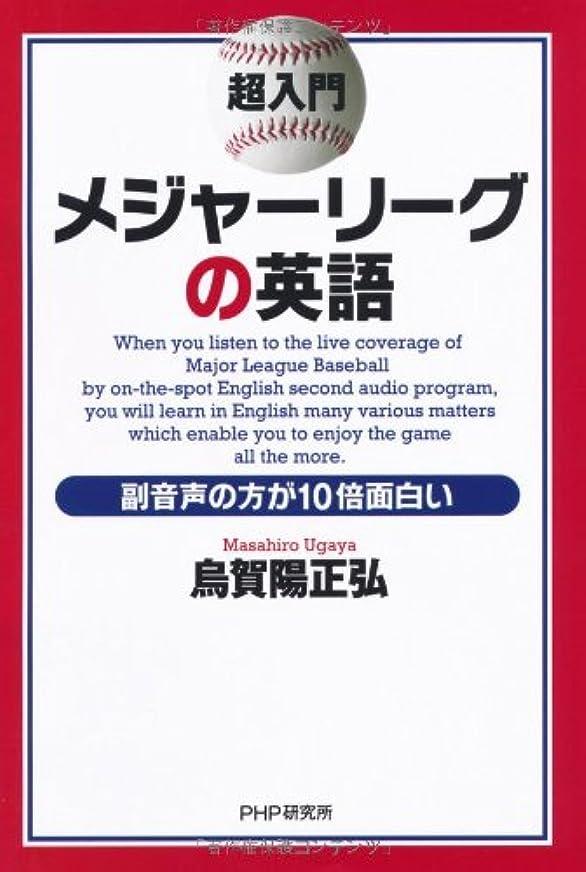 スタイル素子怪物メジャーリーグの英語