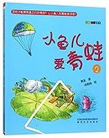 L正版小鱼儿爱青蛙2 萧袤 9787531352044 春风文艺出版社
