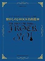 ギター・スコア 懐かしのJ-ROCK名曲選30