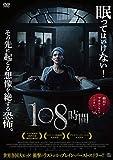 108時間[DVD]