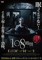 役作りのため睡眠を禁止された女優の恐怖体験『108時間』