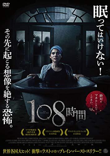 108時間 [DVD]