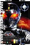 宇宙刑事ギャバン VOL.1[DVD]