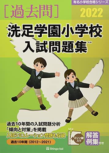 洗足学園小学校入試問題集 2022 (有名小学校合格シリーズ)