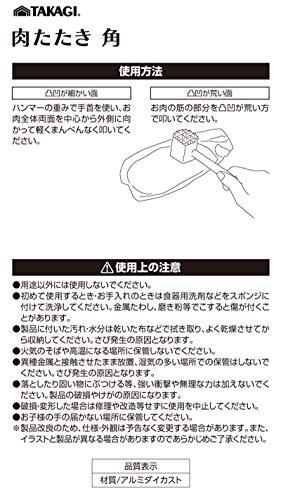 日本製高儀TAKAGI肉たたき角